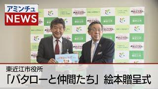 【アミンチュニュース】「バタローと仲間たち」絵本贈呈式 東近江市