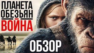 Планета обезьян: Война - Зрелищное кино со СМЫСЛОМ (Обзор)