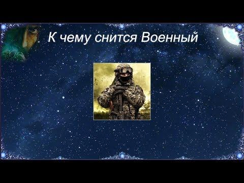 К чему снится Военный (Сонник)