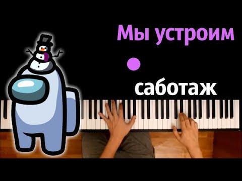 @Leksy Fox  – Мы устроим саботаж (Пародия на RASA) ● караоке | PIANO_KARAOKE ● ᴴᴰ + НОТЫ & MIDI