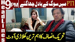 PTI's Most Important Wicket Down?   Headlines & Bulletin 9 PM   21 July 2021   Express News   ID1I