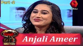 ജെ.ബി ജംക്ഷനില് നടി അഞ്ജലി അമീർ | Anjali Ameer In JB Junction |  8th December 2019 | Part -2