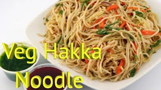How to make veg hakka noodle at home with 1 million + views