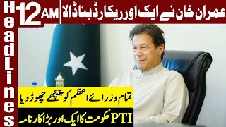 Unbreakable Record Set By PTI Govt   Headlines 12 AM   24 July 2021   Express News   ID1I