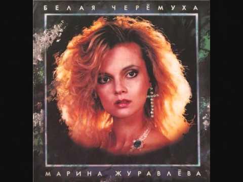 МАРИНА ЖУРАВЛЁВА---  ЛЕВЫЙ БЕРЕГ