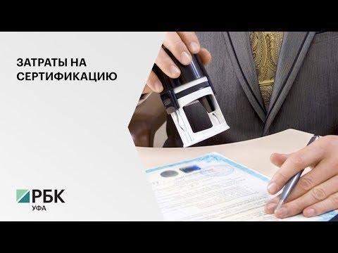 20.04.20 стартует прием заявок на субсидирование части расходов по международной сертификации, РБК Уфа, 9 апреля 2020 г.