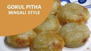 """গোকুল পিঠে রেসিপি """"বাঙালি স্টাইলে"""" । Gokul Pitha Recipe """"Bengali Style:"""
