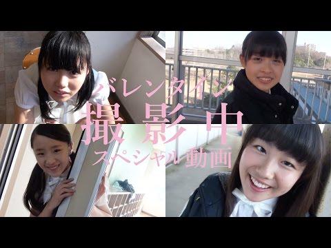チラ見せ!~【バレンタイン胸キュン動画撮影中】 - YouTube
