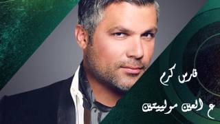 تحميل و مشاهدة Fares Karam - Darak Wayn - Al Ein Mowaleyten (Official Audio ) | فارس كرم - ع العين مولييتين MP3