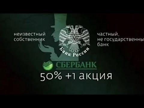 Банк России ?!