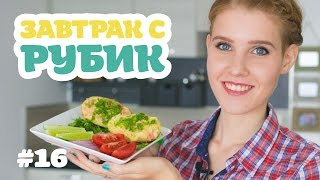 Смотреть онлайн Как приготовить крошку-картошку на завтрак
