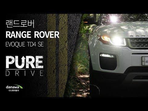 다나와자동차 랜드로버 Range Rover Evoque