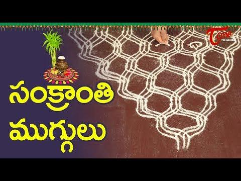 Sankranthi Muggulu 2020 With Dots Chukkala Muggulu