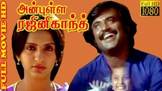 Tamil Full Movie HD | Anbulla Rajinikanth | Rajini,Ambika,Meena | Super Hit Movie