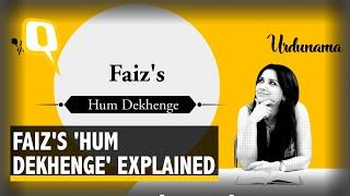 Podcast | Faiz Ahmad Faiz's 'Hum Dekhenge   - YouTube