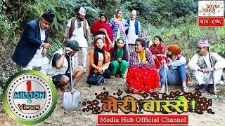 Meri Bassai, Episode-578, 27-November-2018, By Media Hub Official Channel