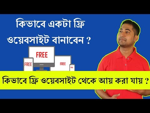 Download How To Create A Free Website Using Blogger Bangla