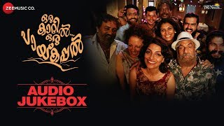Oru Kaatil Oru Paykappal - Full Movie Audio Jukebox | Shine, Mythili & Sreelakshmi