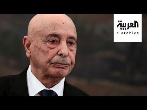 العرب اليوم - شاهد: رئيس البرلمان الليبي يؤكد أن