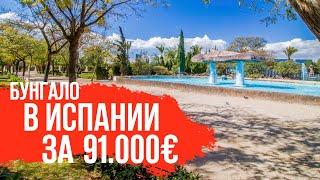Бунгало в закрытом комплексе с бассейном. Торревьеха. Испания.