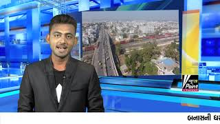 news point channel 18-06-2019 8.30pm