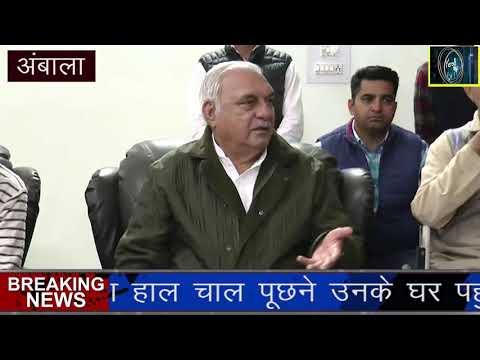 Ambala news पूर्व मुख्यमंत्री भूपेन्द्र सिंह हुड्डा 11-12-2018