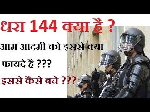 What is section 144? धारा 144 क्या है? (Hindi