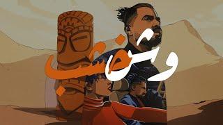 BATISTUTA - WESH KHASHAB | باتيستوتا - وش خشب (Official Audio) Prod By. MiniM تحميل MP3