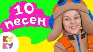 КУКУТИКИ - Сборник из 10 веселых развивающих песен мультиков для детей, малышей
