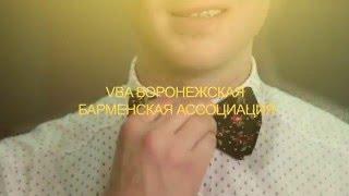 Бармен-шоу/Выездной Бар