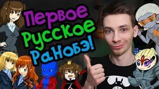 Первое Русское Ранобэ!