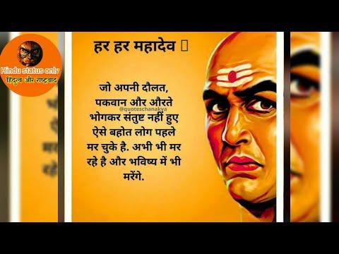 आचार्य चाणक्य नीती||राष्ट्रवाद||राष्ट्र जागृति||#sanatan||Hindu status only||