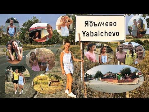 Bulgaristan'daki Köyüm | Yabalchevo / Burgas