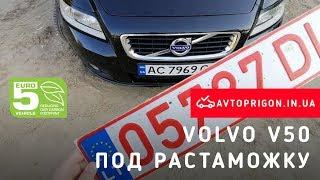 "Растаможка Volvo V50 1.6 TDI 2011 EURO5 за 8800€ ""под ключ"" / Avtoprigon.in.ua"