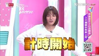 Dora現場挑戰 3分鐘完妝、造型快速出門!女人我最大
