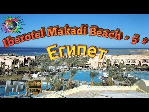 Египет Хургада- Отель Иберотель Макади Бич 5*/ Egypt Hurghada- Iberotel Makadi Beach 5*/HD
