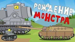Рождение монстра - Мультики про танки