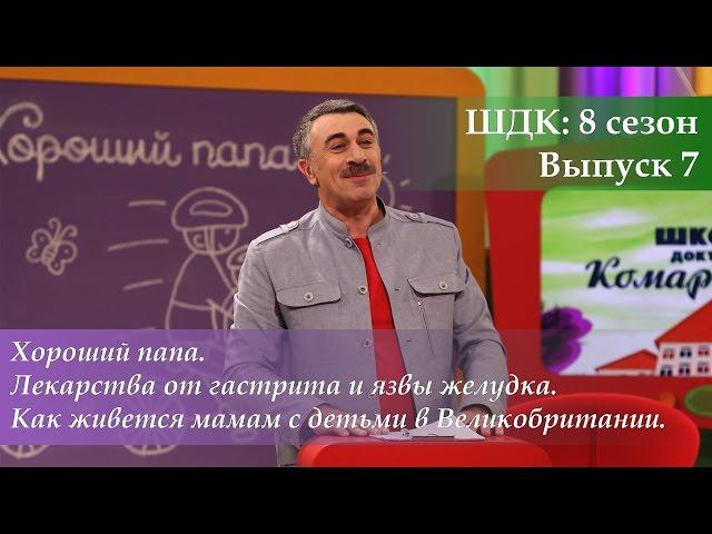 Лекарства от гастрита и язвы желудка - Доктор Комаровский