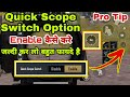 How to enable quick Scope Switch Option in PUBG mobile || switch scope fast in pubg mobile