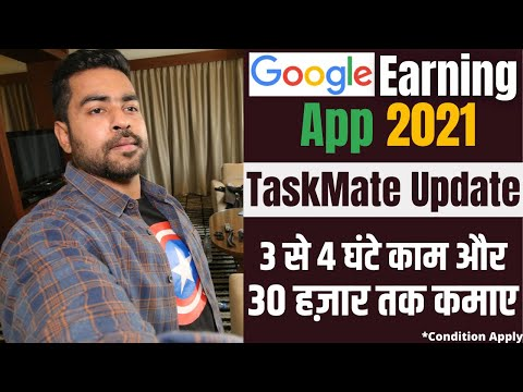 Google Earning App 2021 | Google TaskMate Update | Earn Money Online 2021 | Students Earning Video