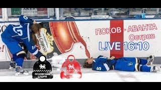 ХК Псков - ХК Аванта-Остров 11.11.18