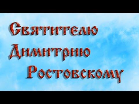 Святителю Димитрию Ростовскому .