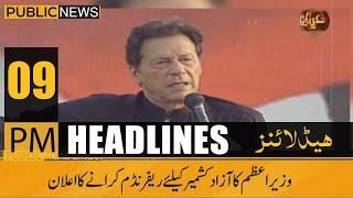 PM Imran Kahn huge announcement   9 PM News headlines   July 23, 2021