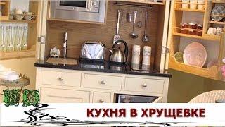 Design a small kitchen kitchen