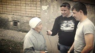 Что бы сделала Бабушка / Если бы у неё были лишние 1000 рублей