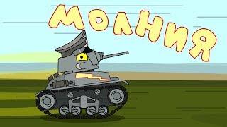 Молния Мультики про танки