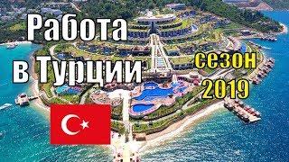 Работа в Турции. Сезон апрель-октябрь 2019. Зарплаты и вакансии
