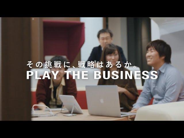 エイチーム 【採用】企業紹介動画