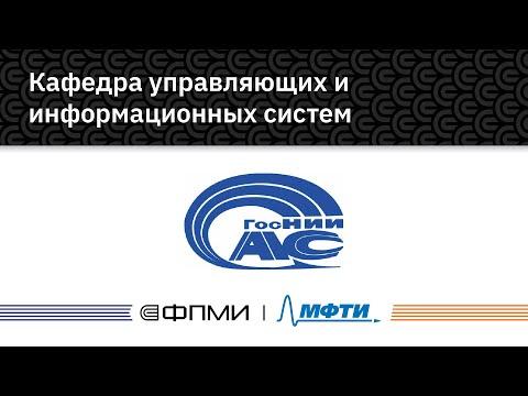Кафедры ФПМИ   Кафедра управляющих и информационных систем (ФГУП ГосНИИАС)