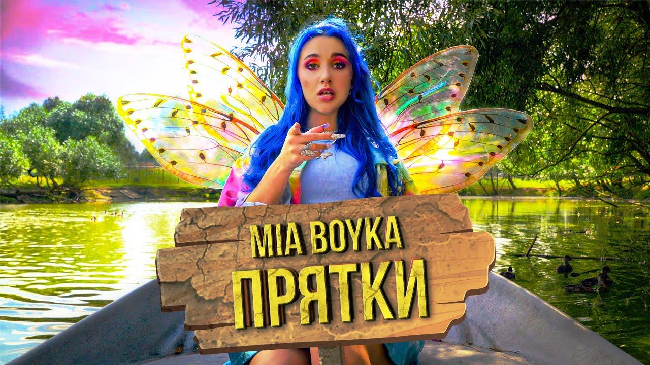 Mia Boyka — Прятки